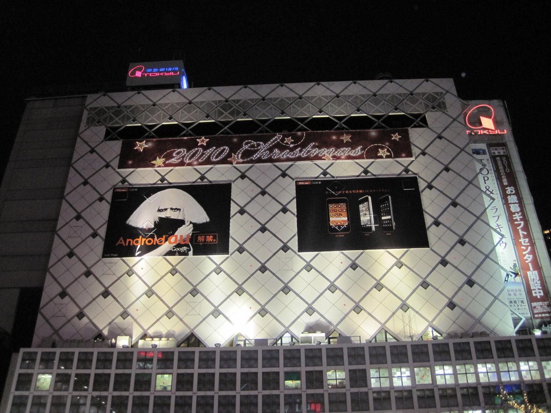 Shibuya de Noche en Navidades